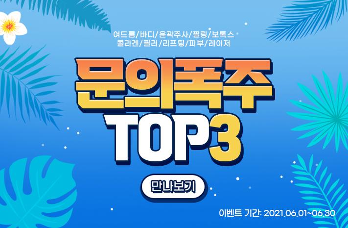 문의폭주 TOP3